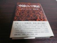 中国ビルマ戦記