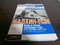 ノモンハン戦車戦 ロシアの発掘資料から検証するソ連軍対関東軍の封印された戦い