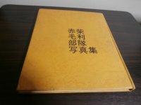 赤柴毛利部隊写真集(岡山歩兵第十聯隊)