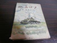 ノロ高地(野砲兵第十三聯隊中隊長のノモンハン戦記)