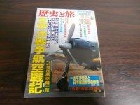 太平洋戦争航空戦記