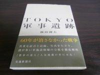 TOKYO軍事遺跡