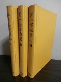 郷土部隊戦記 第1巻「燃えさかる大陸戦線」、第2巻「ノモンハンからガダルカナルまで」、第3巻「ビルマと中国の風雲」3冊