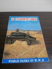 第二次大戦世界の戦車 航空ファン別冊