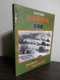 記録写真集 日本防空戦 陸軍篇