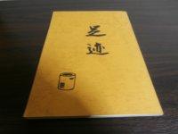 足迹(満州の国民学校の校長、員数合わせでシベリア抑留)