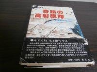 奇蹟の高射砲隊(独立野戦高射砲第三十二中隊)