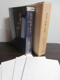 波濤と流雲と青春と 第二期二年現役海軍主計士官四十周年記念文集