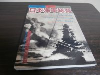 日本海軍総覧