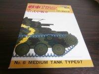 97式中戦車 戦車マガジン世界の精鋭兵器No.6
