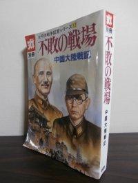 不敗の戦場 中国大陸戦記 太平洋戦争証言シリーズ12