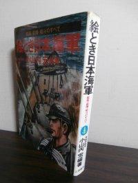 絵とき日本海軍 艦艇・装備・戦斗のすべて