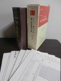 ビルマ・蘭印方面 第三航空軍の作戦 戦史叢書61