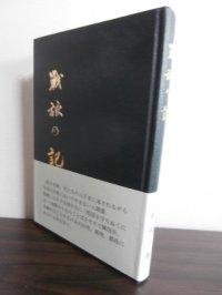 戦旅の記(第百三十一師団 独立歩兵第五九三大隊)