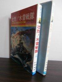 夜戦の王者「壮烈!水雷戦隊」 写真で見る太平洋戦争7