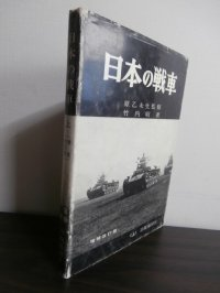 日本の戦車<上>増補改訂版