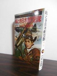 絵とき日本航空隊 編成・装備・戦斗のすべて