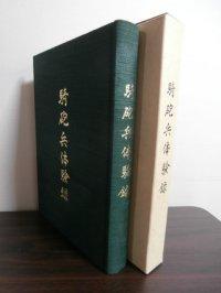 騎砲兵体験録(騎砲兵第四聯隊)
