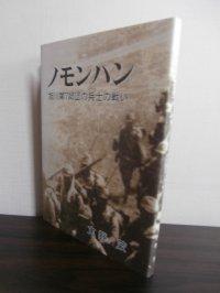 ノモンハン 旭川第7師団兵士の戦い(歩兵第二十八聯隊中谷上等兵の戦場記録)
