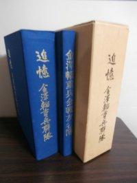 追憶 金澤輜重兵聯隊(名簿共2冊)