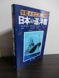 軍艦メカニズム図鑑 日本の巡洋艦