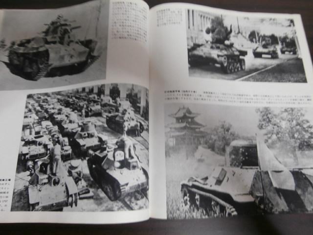 画像3: 世界の自動車71(日本の戦車・軍用車両)