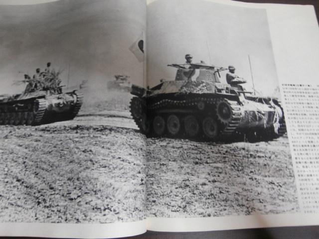画像4: 世界の自動車71(日本の戦車・軍用車両)