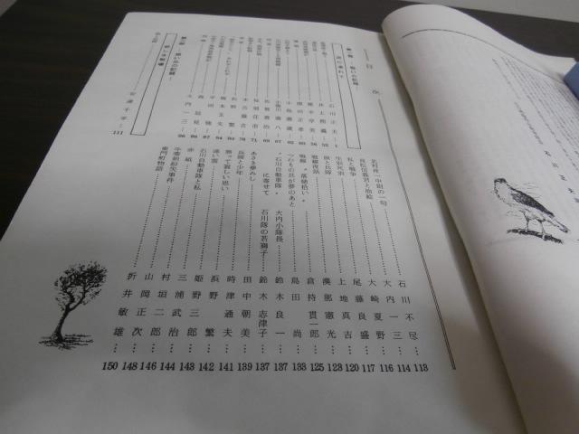 画像2: 石川自動車中隊 わが戦記