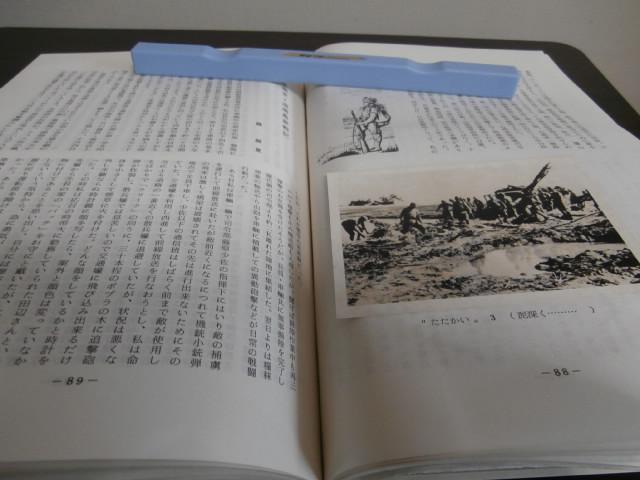 画像3: 石川自動車中隊 わが戦記