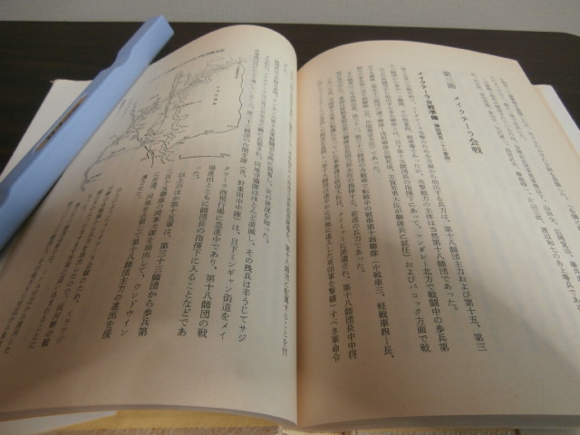 画像3: 野重三大東亜戦史 恐竜吠ゆ(野戦重砲兵第三聯隊)