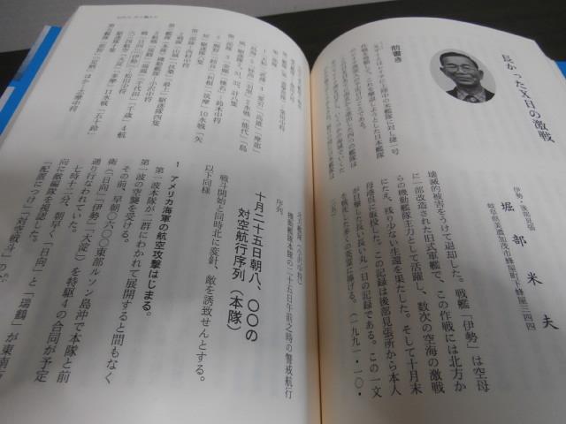 画像3: われらかく戦えり 師範徴兵の手記(呉鎮第三期師範徴兵会)
