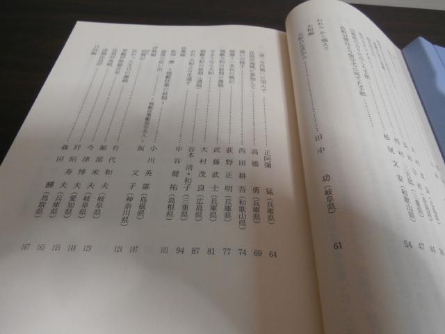 画像2: われらかく戦えり 師範徴兵の手記(呉鎮第三期師範徴兵会)
