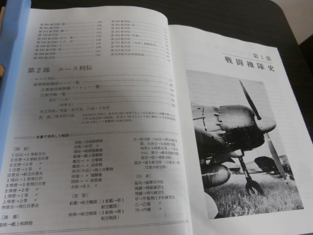 画像2: 日本海軍戦闘機隊