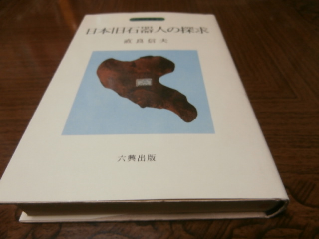 画像1: 日本旧石器人の探求 人類史叢書2