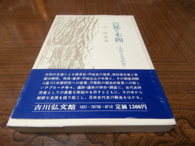 画像1: 宮都と木簡 -よみがえる古代史-