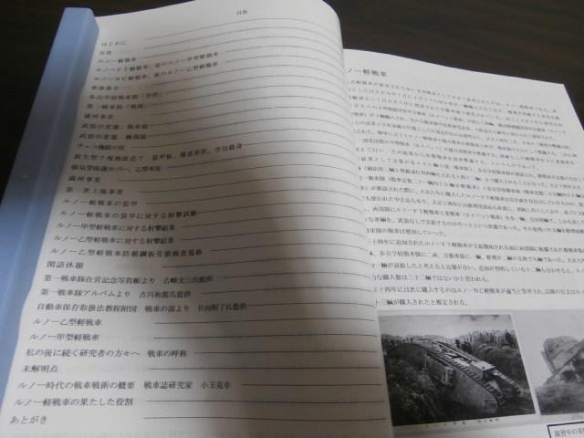 画像2: 日本のルノー軽戦車