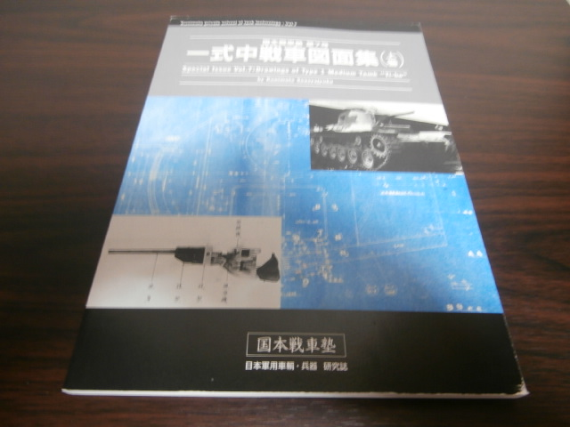 画像1: 一式中戦車図面集(上巻)