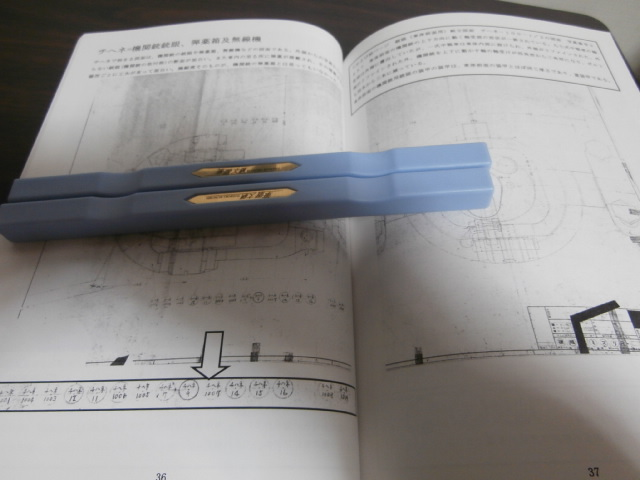 画像3: 一式中戦車図面集(上巻)