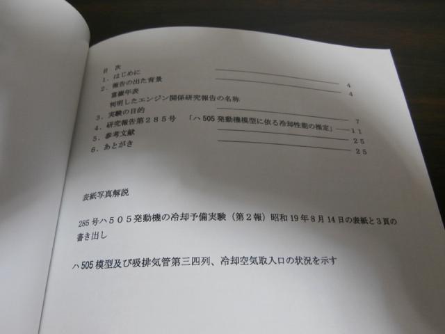 画像2: 富嶽実験報告(超大型爆撃機)