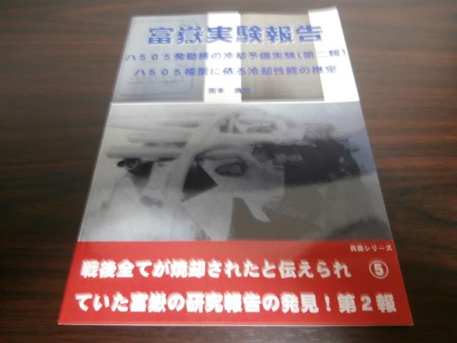 画像1: 富嶽実験報告(超大型爆撃機)