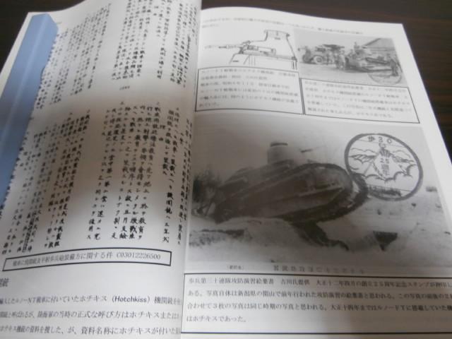 画像3: 日本のルノー軽戦車