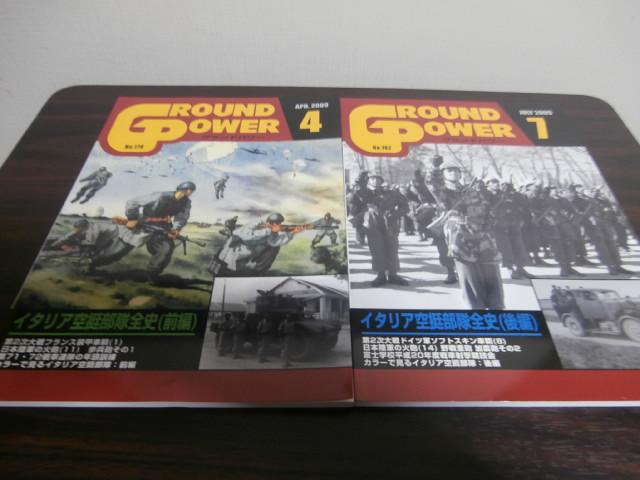 画像1: イタリア空挺部隊全史前編、後編外 (グランドパワー179号、182号)2冊