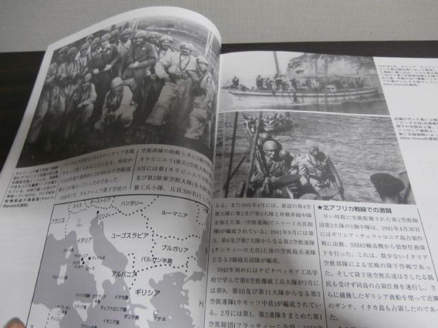画像3: イタリア空挺部隊全史前編、後編外 (グランドパワー179号、182号)2冊