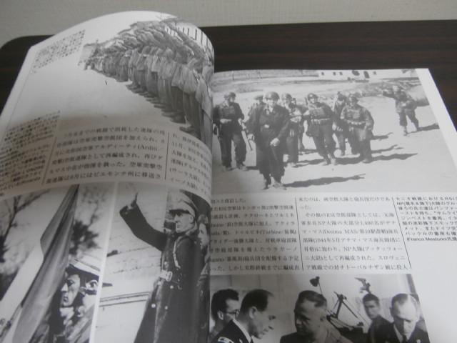 画像5: イタリア空挺部隊全史前編、後編外 (グランドパワー179号、182号)2冊