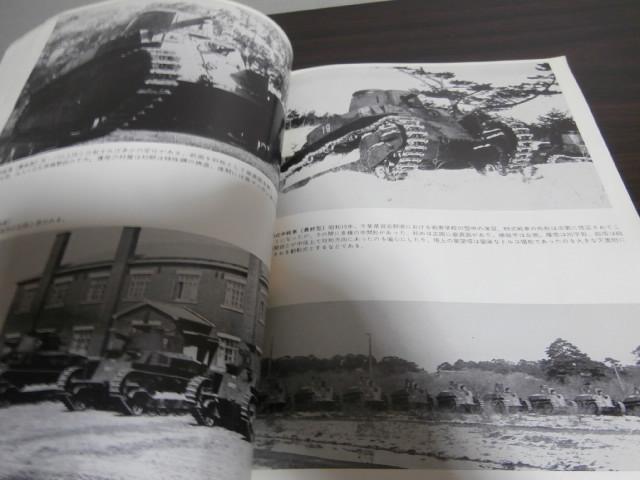 画像2: 第2次大戦の日本の戦車