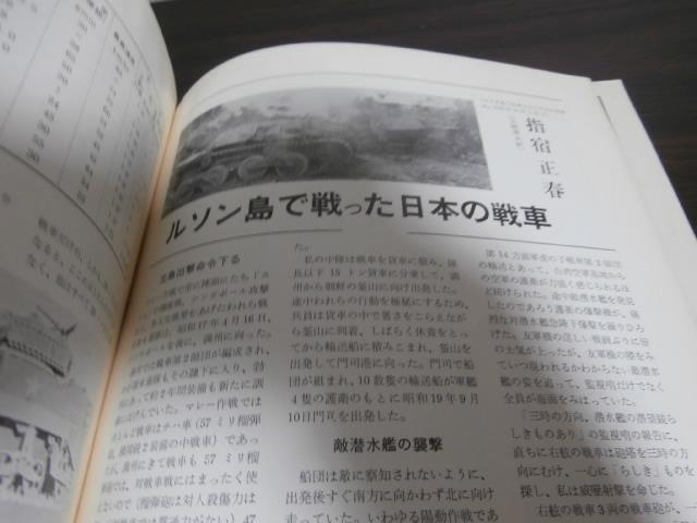 画像3: 第2次大戦の日本の戦車