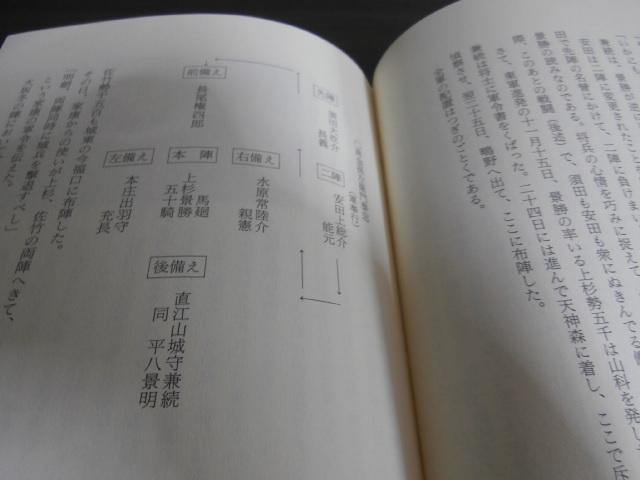 直江兼続のすべて(新装版) - ...