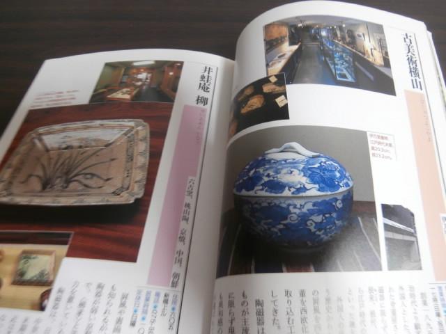 画像2: やきものを探す旅 京都骨董めぐり