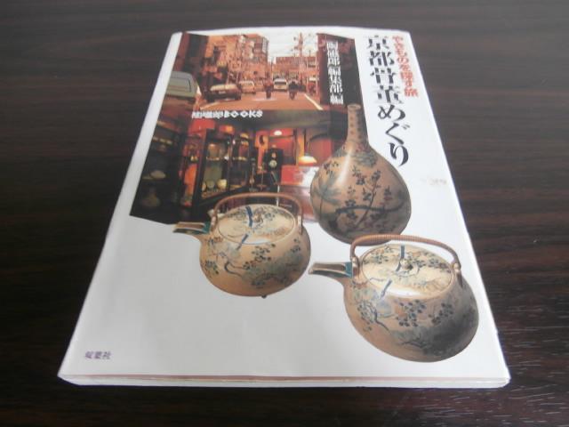 画像1: やきものを探す旅 京都骨董めぐり