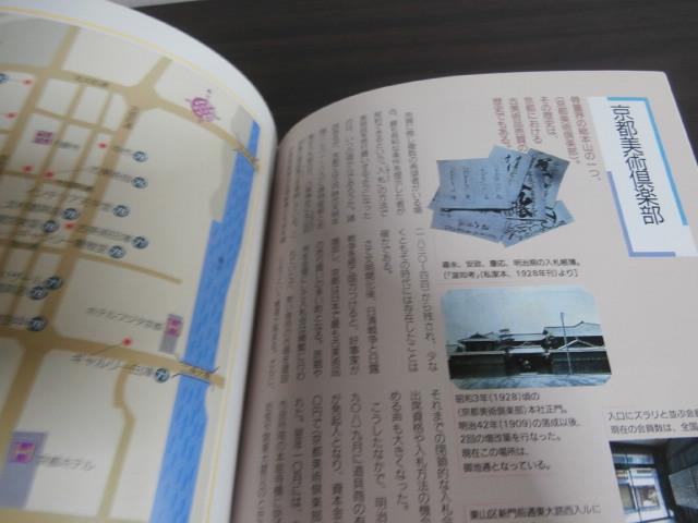 画像3: やきものを探す旅 京都骨董めぐり